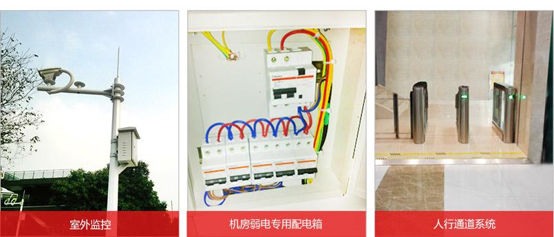 室外监控,机房弱电专用配电箱,任性通道系统