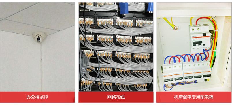 办公楼监控,网络布线,机房弱电专用配电箱