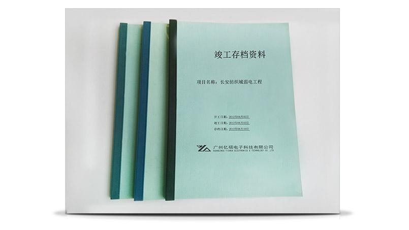 长安纺织城弱电工程竣工存档资料