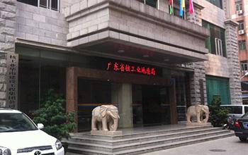 广东省核工业地质局