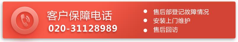 亿硕安防客户保障电话