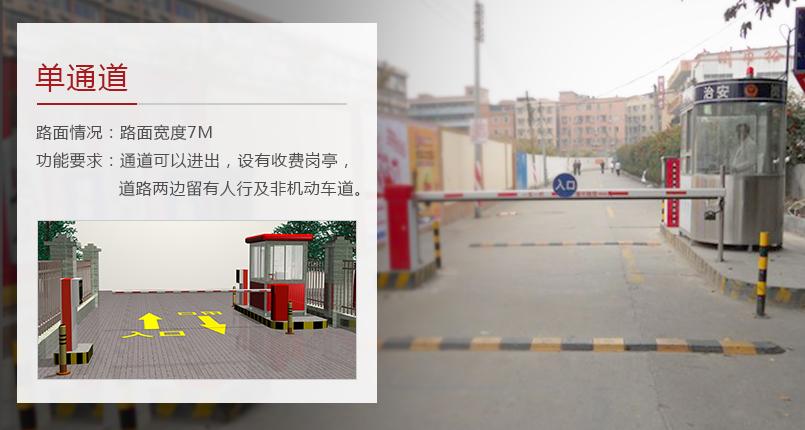 单通道停车场道闸系统