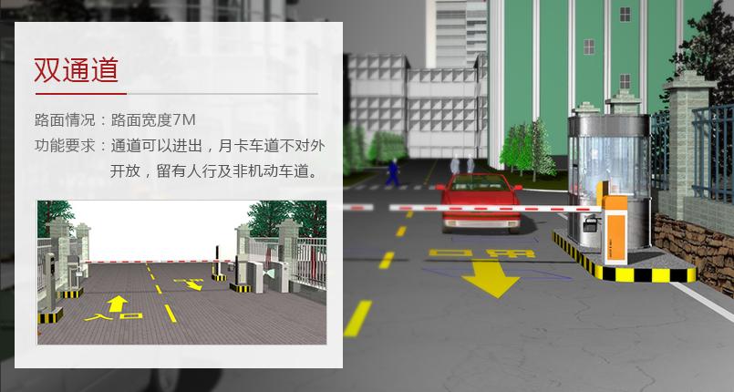 双通道停车场道闸系统