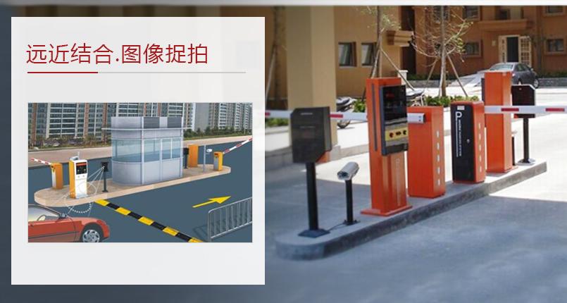 远近结合图像捉拍停车场道闸系统