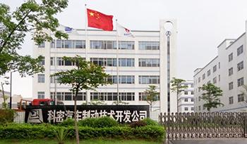 广州科密汽车电子控制技术股份有限公司