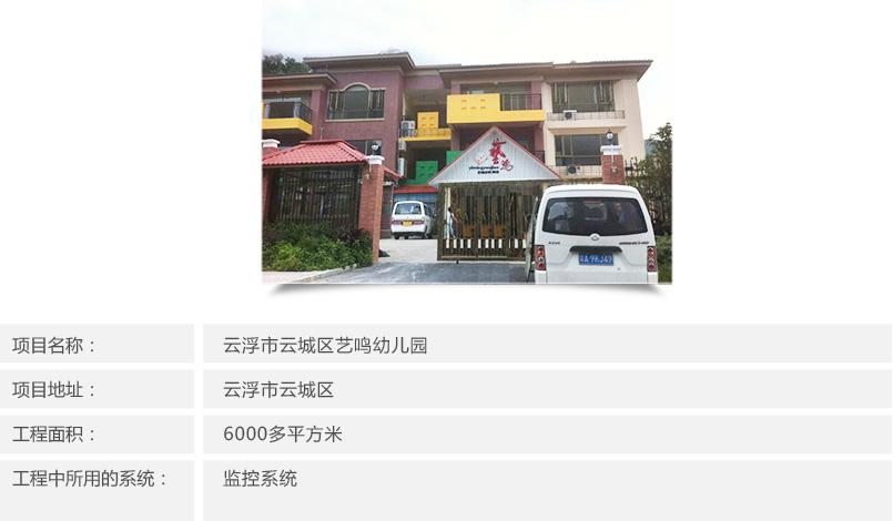 云浮市云城区艺鸣幼儿园_02.jpg